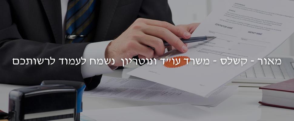 מאור קשלס - משרד עורכי דין ונוטריון נשמח לעמוד לרשותכם